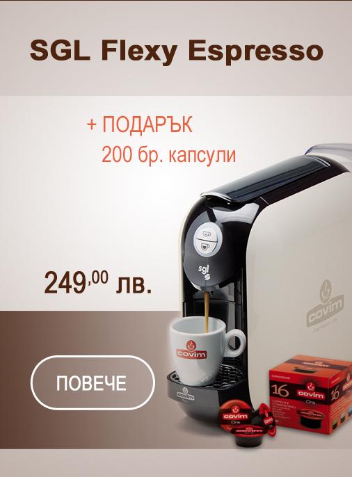 SGL flexy espresso - PROMO