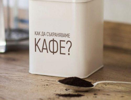 Как да съхраняваме кафе?